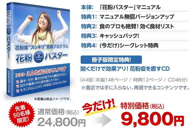 花粉症改善プログラム「花粉バスター」【公式サイト】