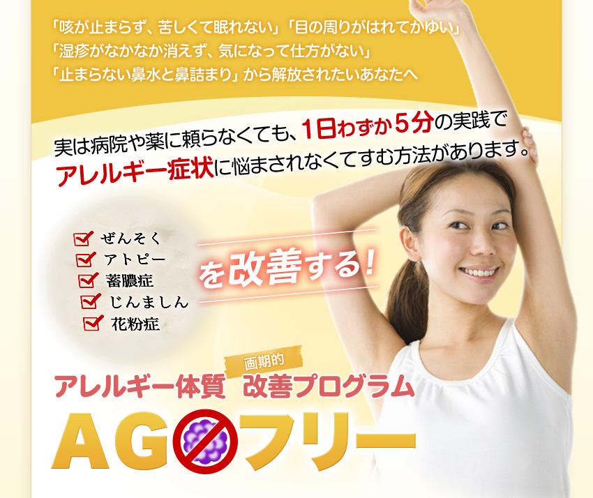 アレルギー体質改善法の決定版!「AG★フリー」
