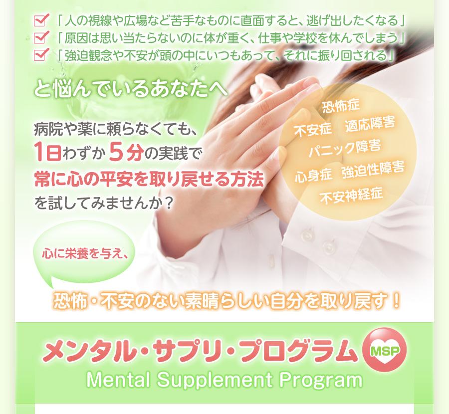 心身の不調を改善!メンタルサプリプログラム